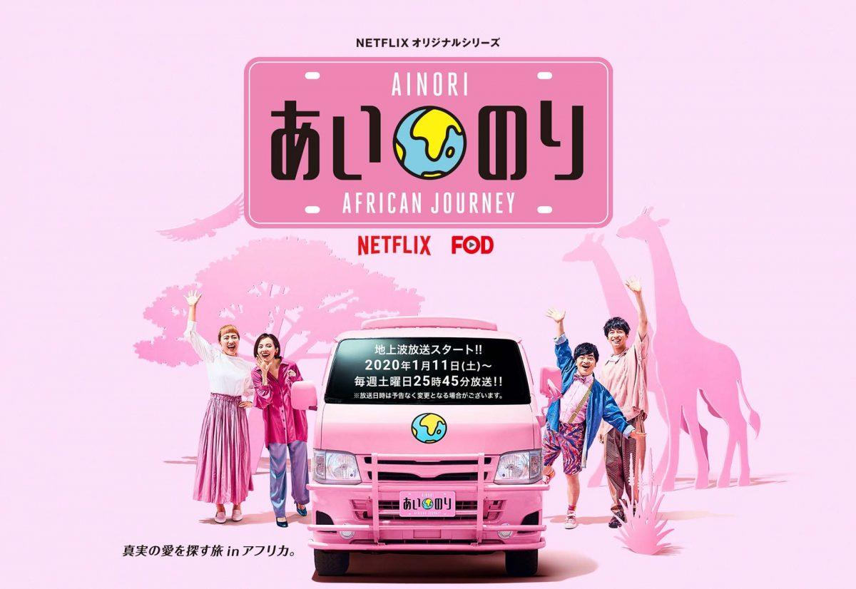 戀愛巴士:非洲之旅