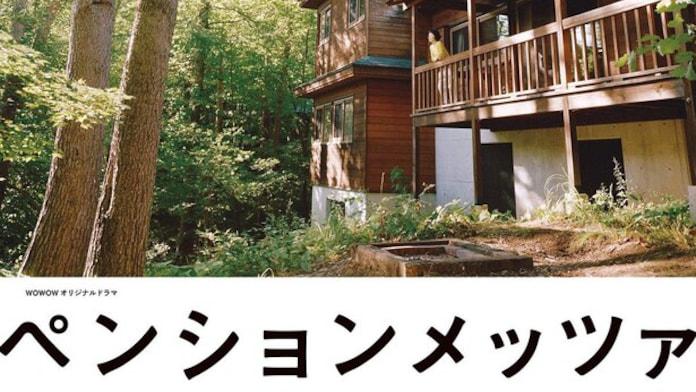 森林民宿 ペンションメッツァ